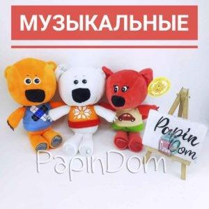 Ми-Ми-Мишки три героя мультфильма